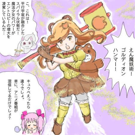 魔法少女くまこ☆マギカ