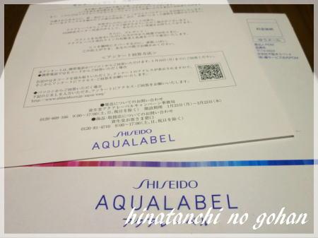 20120309aqua2