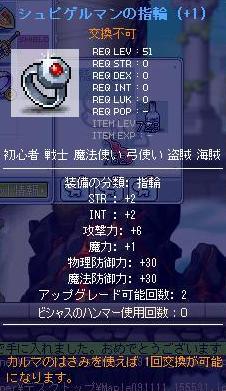 シュピリング+6