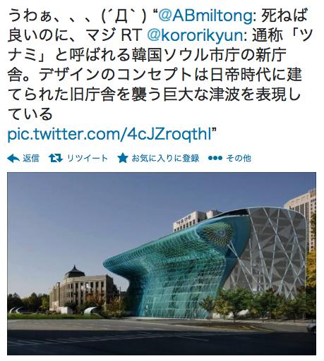 韓国ソウル市 新市庁舎