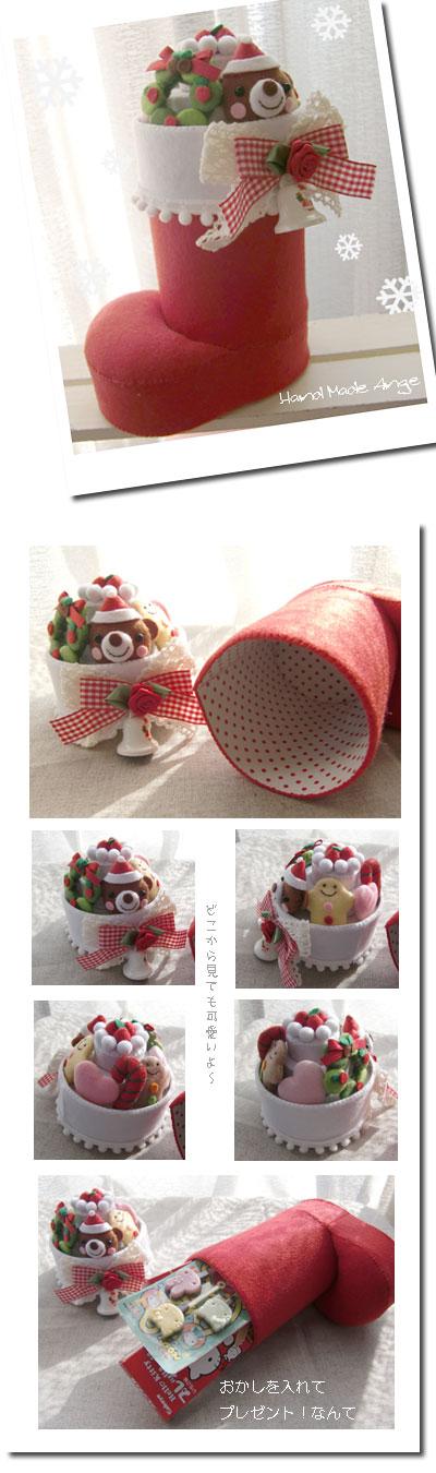 クリスマスブーツ