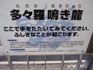 NEC_S鳴き龍