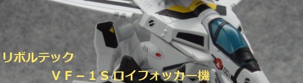 VF-1S(リボ)タイトル