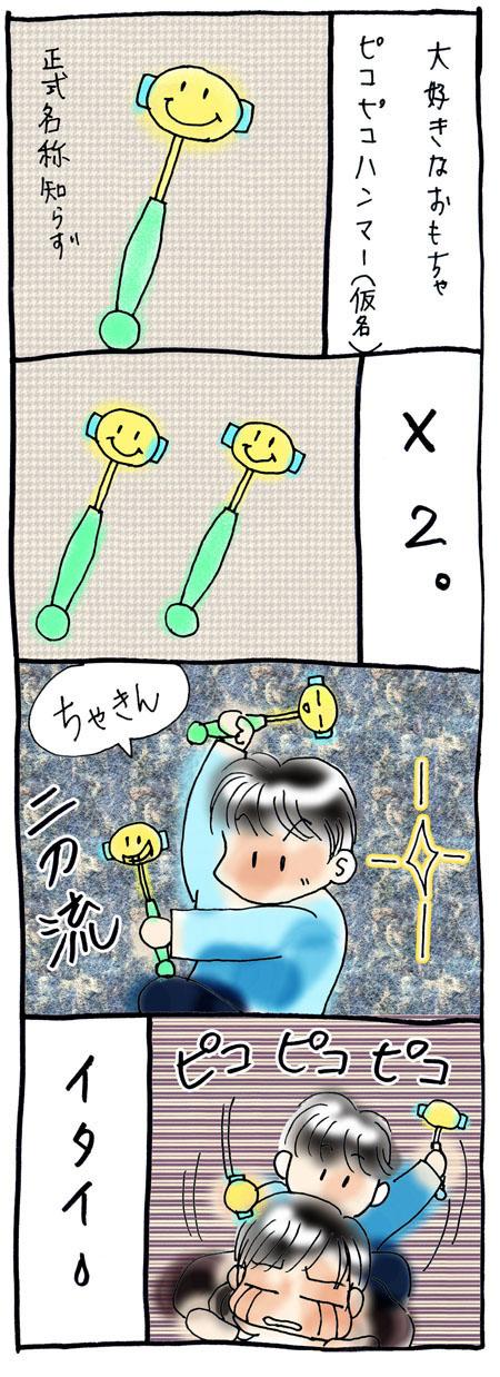 4コマ-25