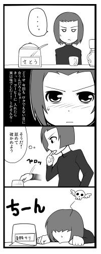 砂糖ogicure