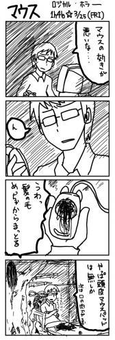 ホラー芋子