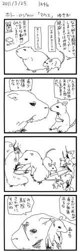マウスゆきお