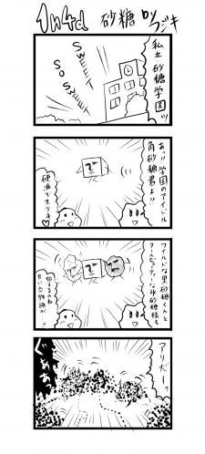 satoufujiki2.jpg