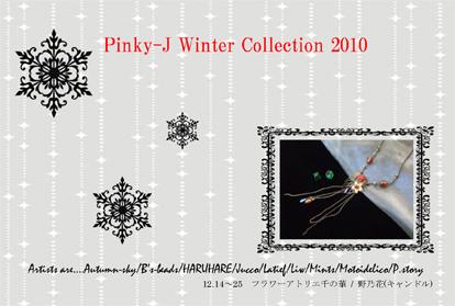 2010冬コレ裏