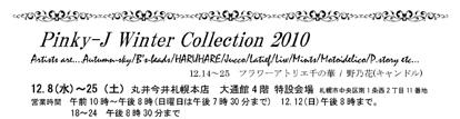 2010冬コレ表