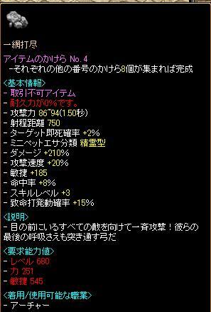 新Uのかけら 09.12.18