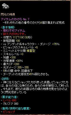 新Uのかけら 09.12.18.  2