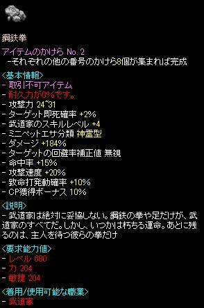 新Uのかけら 09.12.18.  3