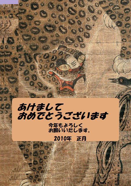 朝鮮民画 1  2010 年賀状 - コピー