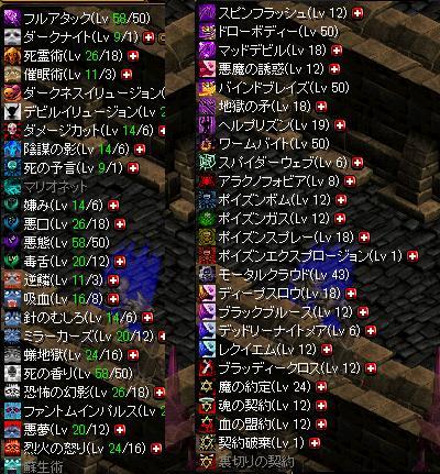 10.01.14 悪魔スキル