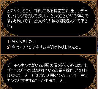 デーモンキング 3