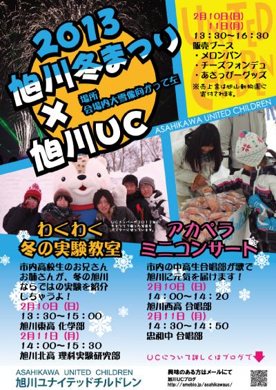 UC 冬イベント-5-ameblo