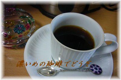 コーヒー縮小加工