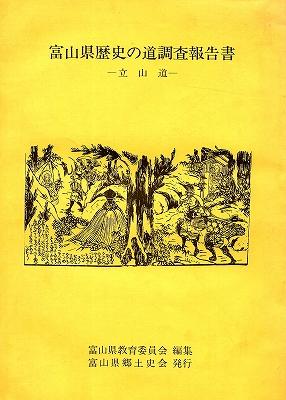 富山県歴史の道調査報告書 立山道