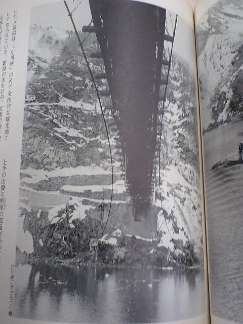 石崎直義 中川達、巧玄出版、昭49、1 利賀大橋