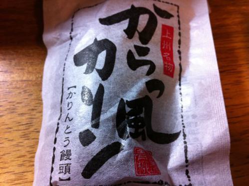 110207群馬かりんとう饅頭