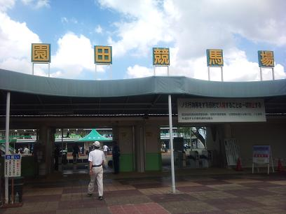 園田入り口