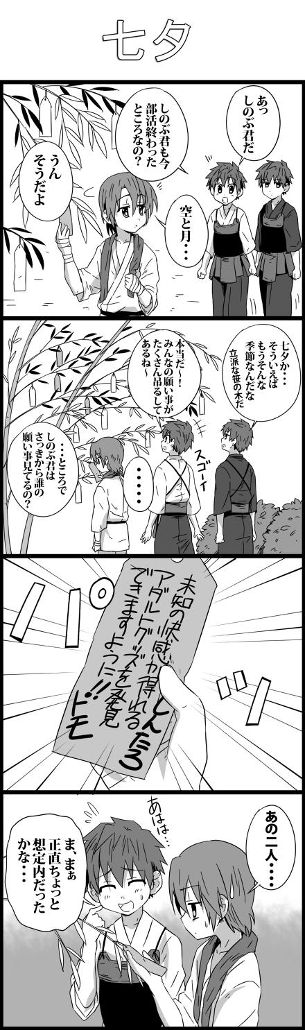 4koma46.jpg
