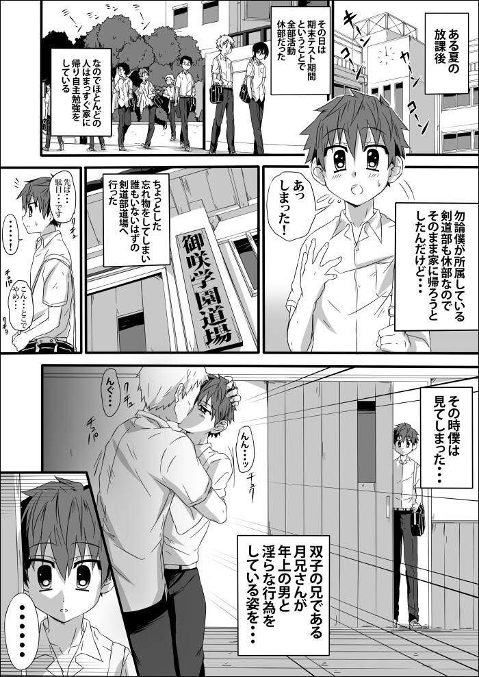 kyoudai1.jpg