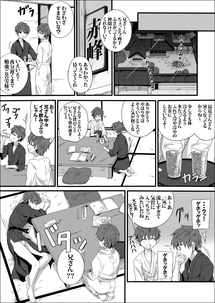 kyoudai2.jpg