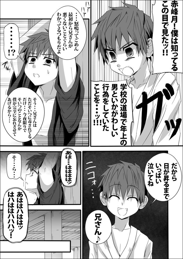 kyoudai6.jpg