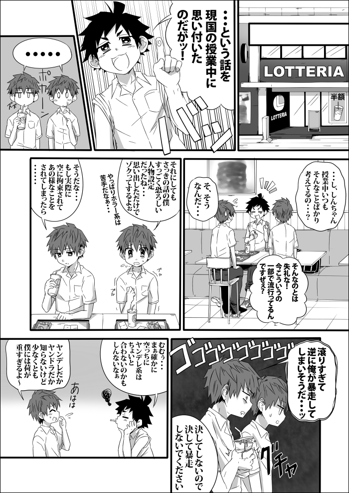 kyoudai7.jpg