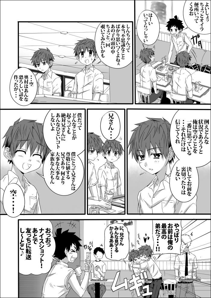 kyoudai8.jpg
