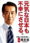 元気な日本も不幸にしました民主党