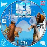 アイス・エイジ2_01 【原題】Ice Age: The Meltdown