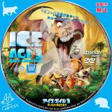 アイス・エイジ3_01 【原題】Ice Age: Dawn of the Dinosaurs