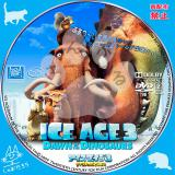 アイス・エイジ3_02 【原題】Ice Age: Dawn of the Dinosaurs