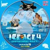 アイス・エイジ4_01 【原題】Ice Age: Continental Drift