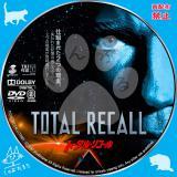 トータル・リコール_1990_01 【原題】Total Recall