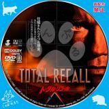 トータル・リコール_1990_02 【原題】Total Recall
