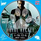 トータル・リコール_2012_01 【原題】Total Recall