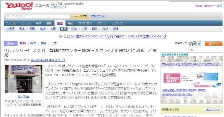 yahooニュース.pdf - Adobe Reader