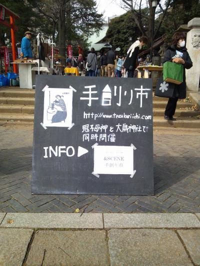 2013 2/17 雑司ヶ谷 『手創り市』