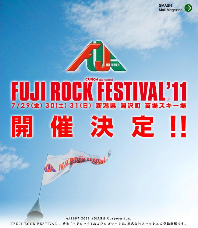 FUJI ROCK FESTIVAL '11 開催決定!!