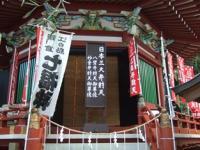 1/4 江ノ島弁財天