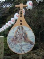 1/4 弁天様の琵琶型の江ノ島案内図