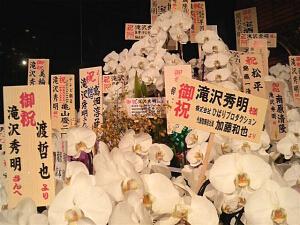 20100119滝沢革命