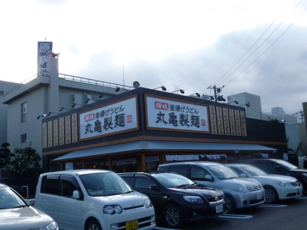 丸亀製麺IMG0001