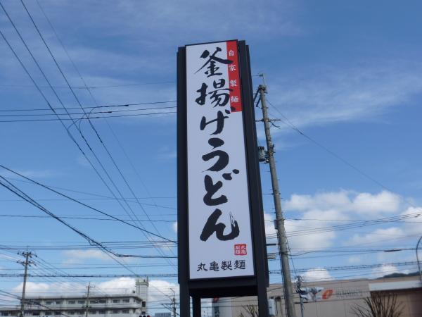 丸亀製麺IMG0004
