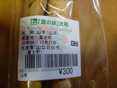 自然薯IMG0002