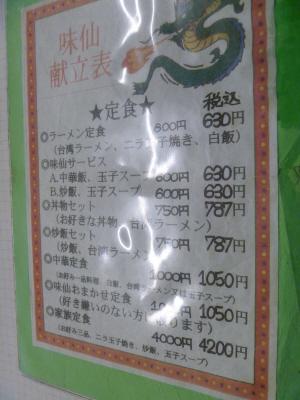 味仙IMG0001
